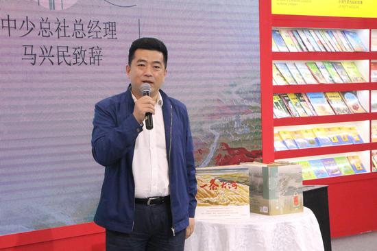 中少总社总经理马兴民