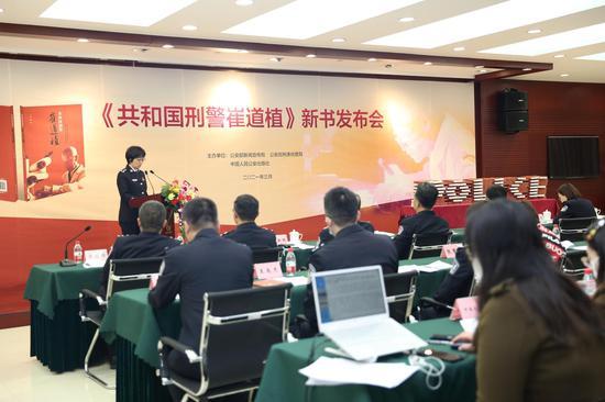 长篇报告文学《共和国刑警崔道植》新书发布会在北京举行