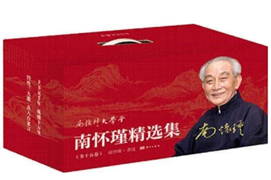 东方出版社出版南怀瑾先生作品的简体字版