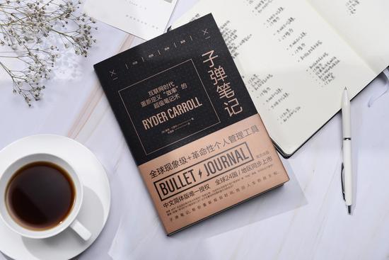 《子弹笔记》中文版