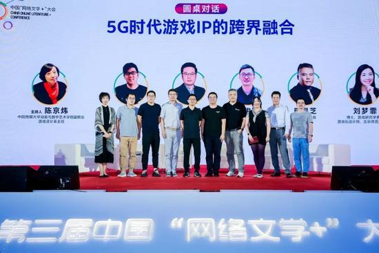 """""""5G时代游戏IP跨界融合""""圆桌论坛"""