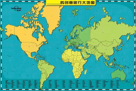 这是一张巨大的手绘世界地图——《我的创意旅行大地图》.