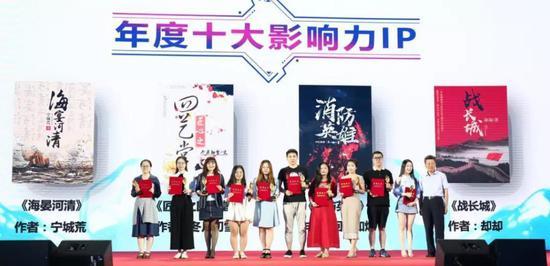 """第三届中国""""网络文学+""""大会"""
