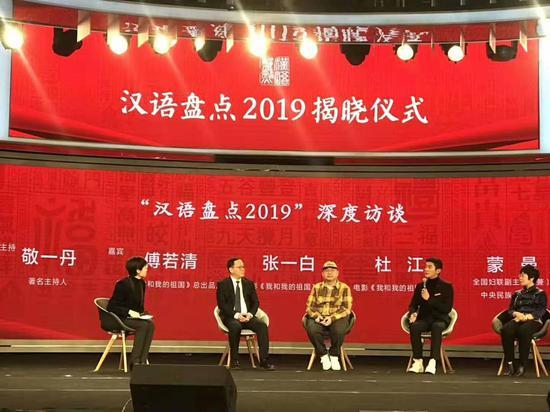 """""""汉语盘点2019""""揭晓仪式现场嘉宾对谈"""