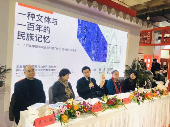 """""""百年中篇小说名家经典""""丛书(50部)发布会在2020北京图书订货会举行"""
