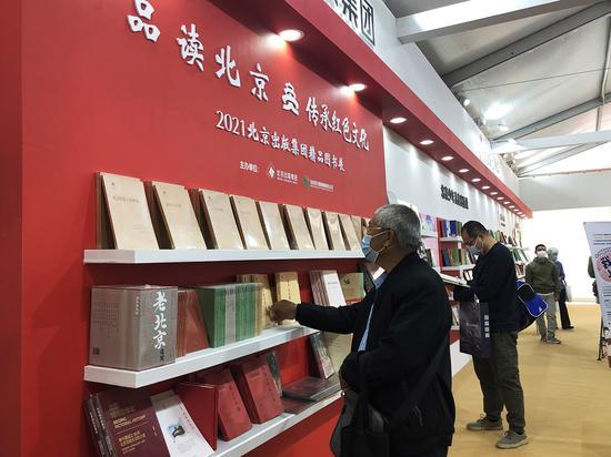 """读者在""""品读北京 传承红色文化""""展区驻足"""