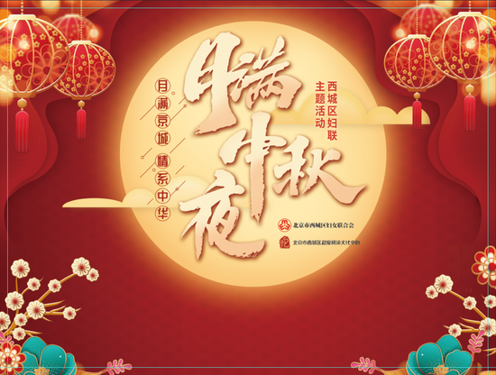 """西城区妇联推出了""""月满中秋夜"""" 中秋主题阅读活动"""