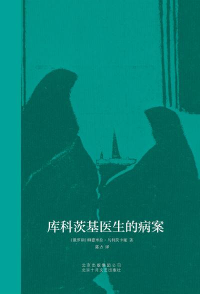 《库科茨基医生的病案》  [俄] 柳德米拉·乌利茨卡娅  陈方  北京十月文艺出版社