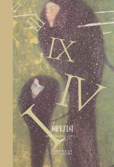 《碲钉国》  [俄] 弗拉基米尔·索罗金 王宗琥  北京十月文艺出版社