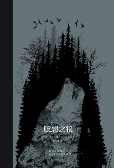 《臆想之狼》  [俄] 阿列克谢 ·瓦尔拉莫夫 于明清  北京十月文艺出版社