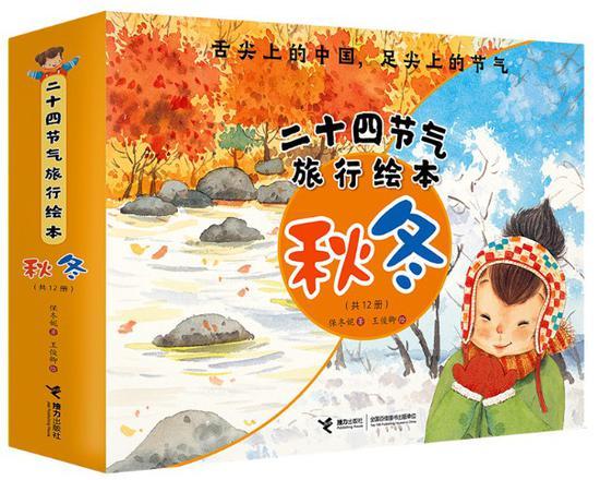 《二十四节气旅行绘本・秋冬》封面