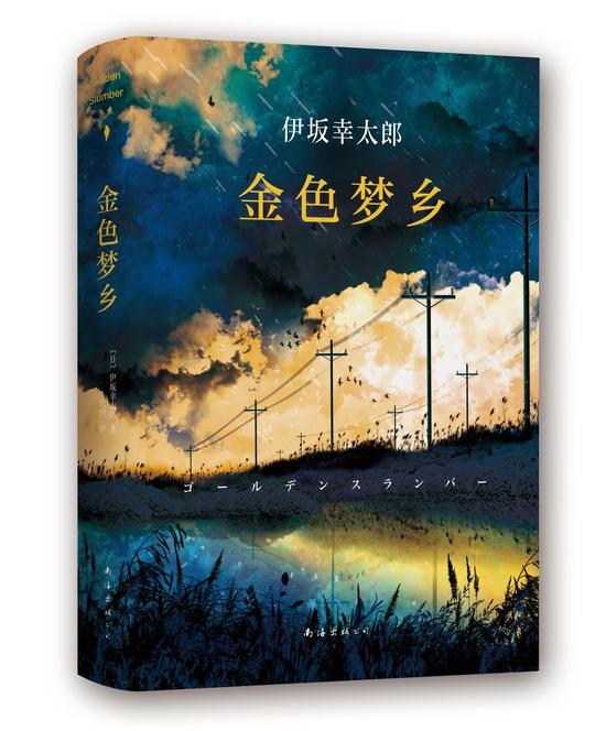 《金色梦乡》,南海出版公司·新经典文化,2016年11月