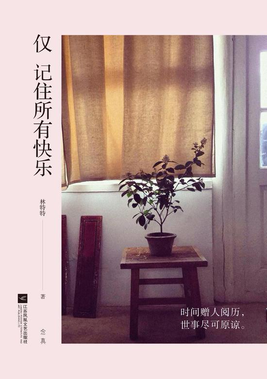 《仅记住所有快乐》 林特特 江苏凤凰文艺出版社 2016年9月