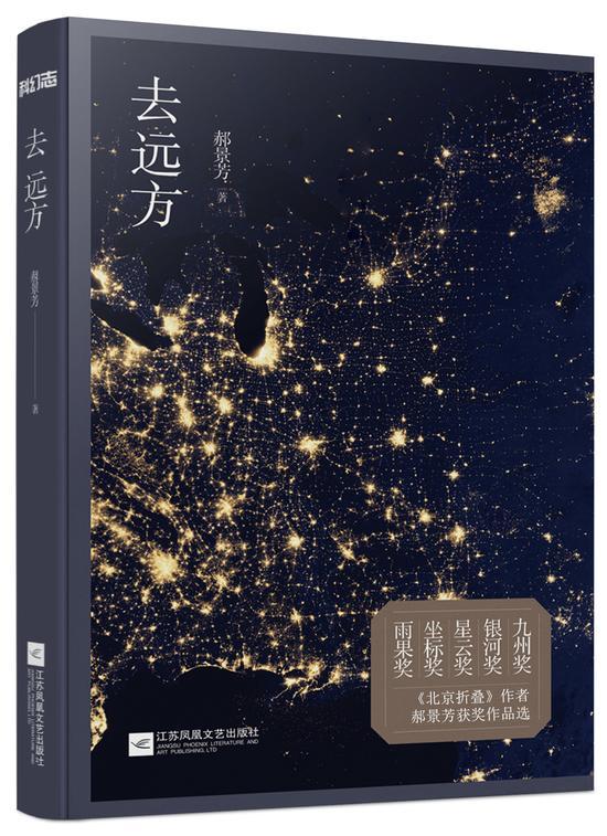 《去远方》 郝景芳 江苏凤凰文艺出版社 2016年7月
