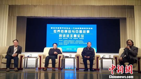 """12月10日,""""世界性怀旧与中国故事的讲法""""主题论坛在福建福清举行,贾平凹、张清华、丁帆、谢有顺等国内著名作家、学者齐聚一堂。 陈丹妮 摄"""