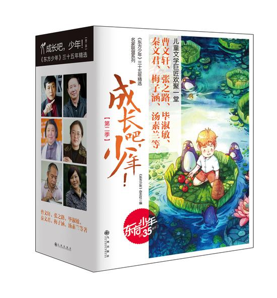 中国人气儿童文学作家作品集合