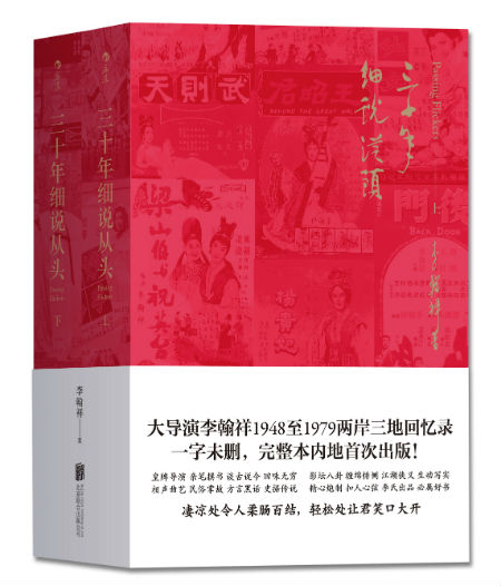 《三十年细说从头(上下册)》  李翰祥 北京联合出版公司·后浪出版公司