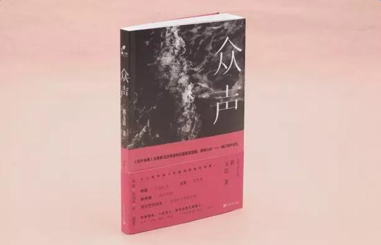 《众声》 郭玉洁 著 人民文学出版社