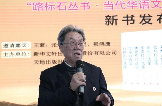 """作家王蒙在""""路标石丛书·当代华语文学名家自选集系列""""新书发布会上讲话"""