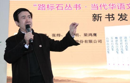 """作家张炜在""""路标石丛书·当代华语文学名家自选集系列""""新书发布会上讲话"""