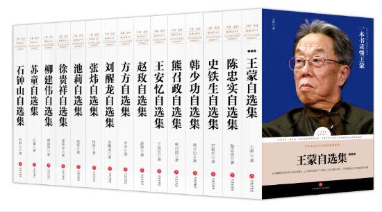 """""""路标石丛书·当代华语文学名家自选集系列"""""""