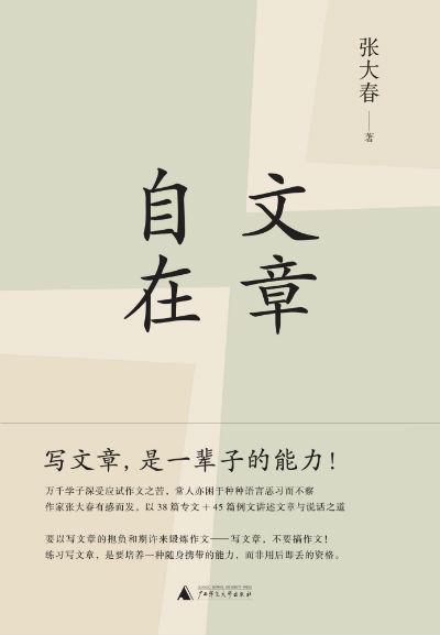 《文章自在》  张大春   广西师范大学出版社