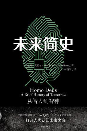 《未来简史》  [以] 尤瓦尔·赫拉利  林俊宏  中信出版社