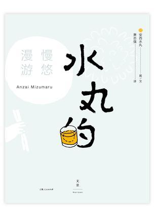 《水丸的漫游慢悠》 [日]安西水丸 著 萧志强 译 世纪文景 上海人民出版社
