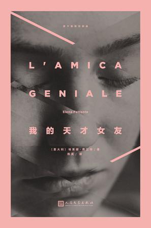《我的天才女友》 [意] 埃莱娜·费兰特  陈英  人民文学出版社