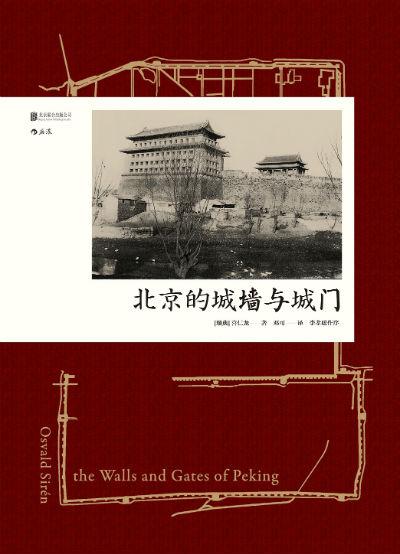 《北京的城墙与城门》 [瑞典] 喜仁龙(Osvald Sirén)  邓可  北京联合出版公司