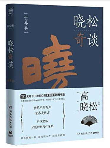 《晓松奇谈(世界卷)》 高晓松 湖南文艺出版社 2017年1月