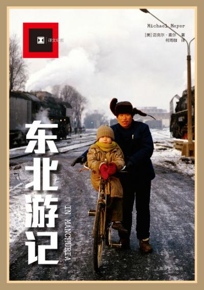 《东北游记》  迈克尔·麦尔  何雨珈   上海译文出版社