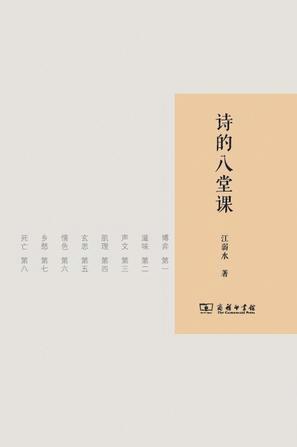 《诗的八堂课》 江弱水 商务印书馆 2017年1月