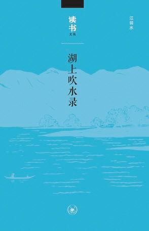 《湖上吹水录》 江弱水 生活・读书・新知三联书店 2016年11月