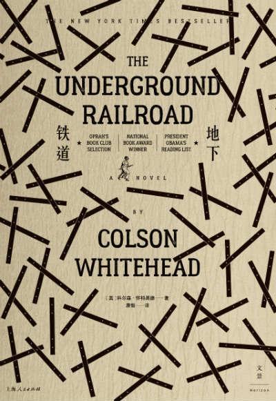 《地下铁道》  [美]科尔森·怀特黑德 著  康慨 译  上海人民出版社