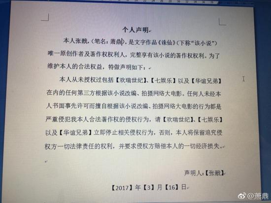 萧鼎微博声明