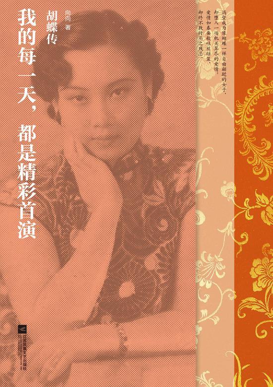 《我的每一天,都是精彩首演:胡蝶传》 向向 江苏凤凰文艺出版社 2015年3月