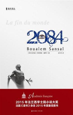 《2084》  [阿尔及利亚] 布阿莱姆·桑萨尔 余中先   海天出版社