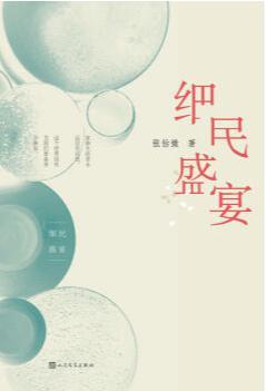 《细民盛宴》  张怡微   人民文学出版社