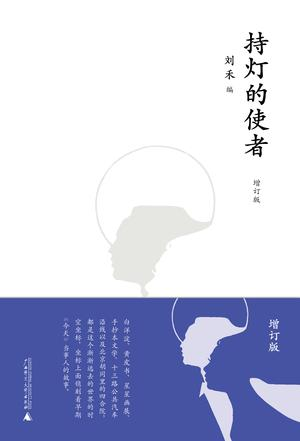 《持灯的使者(增订版)》  刘禾 编   广西师范大学出版社
