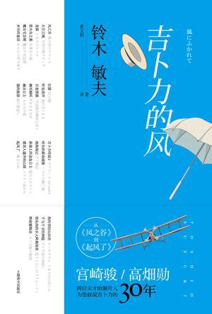 《吉卜力的风》   [日] 铃木敏夫  黄文娟   上海译文出版社