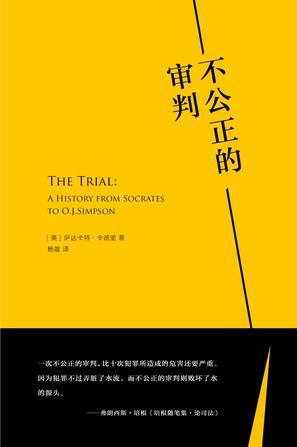 《不公正的审判》  萨达卡特·卡德里 杨雄   华东师范大学出版社
