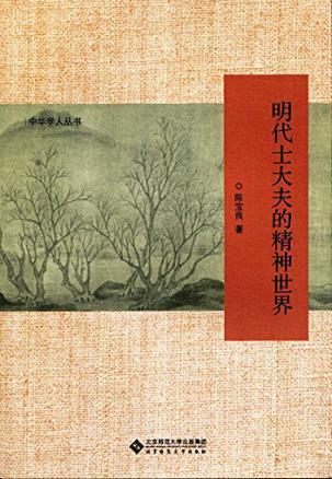 《明代士大夫的精神世界》  陈宝良  北京师范大学出版社