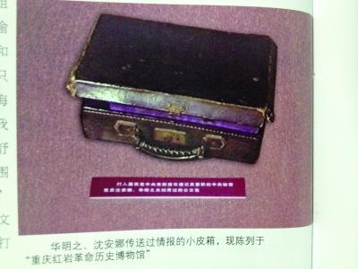 传送情报的小皮箱。