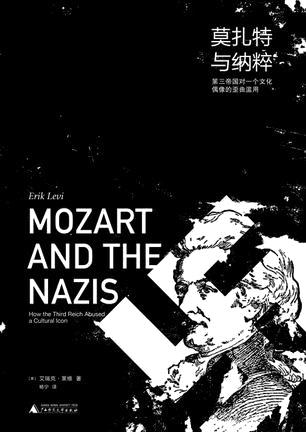 《莫扎特与纳粹》  艾瑞克.莱维  广西师范大学出版社