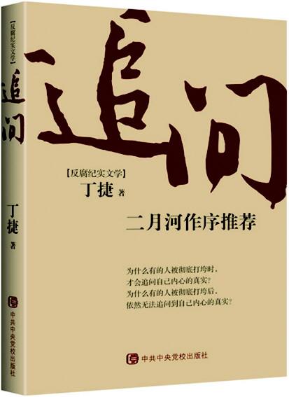 《追问》  丁捷 著   中共中央党校出版社
