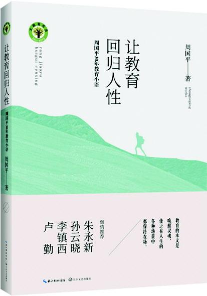 《让教育回归人性》 周国平 著 长江文艺出版社