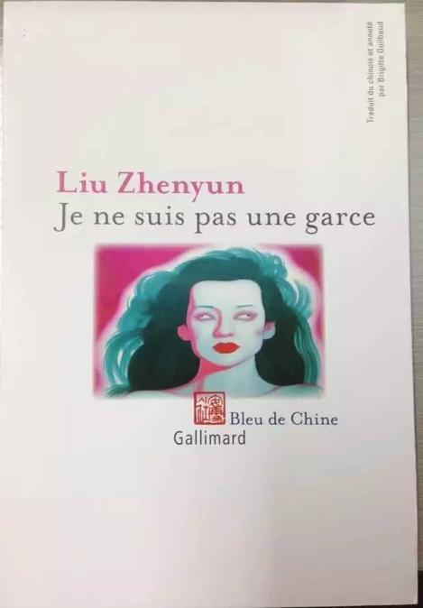 法语版《我不是潘金莲》