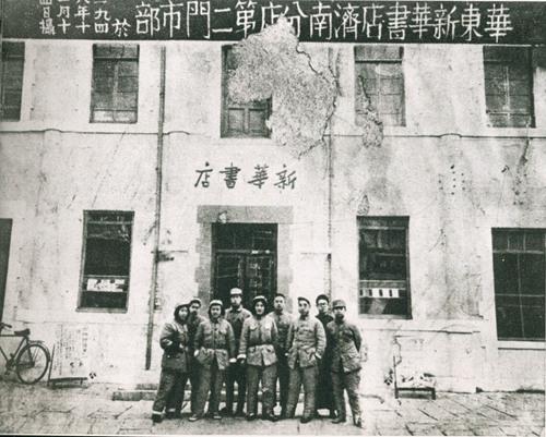 1948年10月,华东新华书店济南分店第二门市部。新华书店总店供图