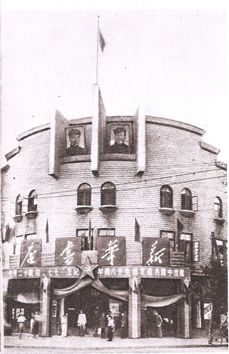 1949年7月,东北总分店沈阳马路湾门市部。新华书店总店供图